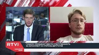 Почему Госдума вряд ли начнет бороться с харассментом? Обсуждение на RTVI