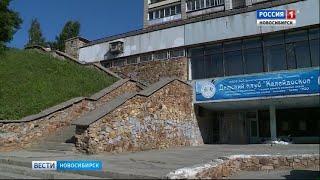 В Новосибирске капитально ремонтируют детский клуб «Калейдоскоп»