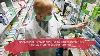 Инвалиду незаконно отказывали в выдаче лекарств