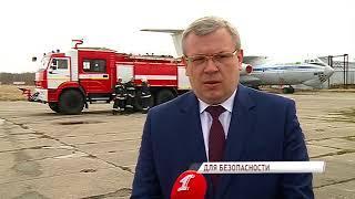 Аэропорт Туношна приобрел современную технику для тушения пожаров