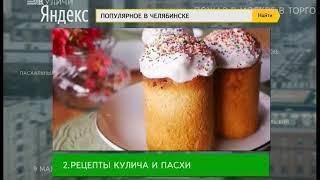 Топ Яндекса. Что челябинцы искали больше всего в интернете?