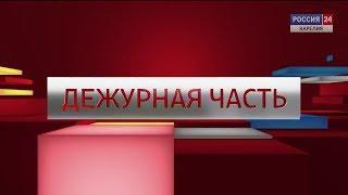 """""""Дежурная часть"""". 10.04.2018"""