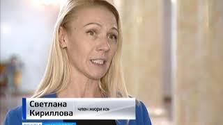 В Красноярске прошёл конкурс Михаила Годенко