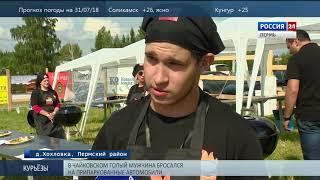 Пермь. Новости культуры 30.07.2018