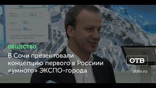 В Сочи презентовали концепцию первого в Россиии «умного» ЭКСПО-города