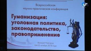 В НовГУ обсудили пути гуманизации судебной системы