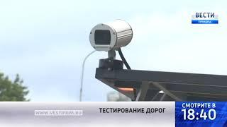 """""""Вести: Приморье"""": Качество дорог в Приморье проверяет лаборатория на колесах"""
