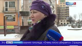 В Смоленск пришла «коммунальная зима»
