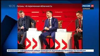 В Астрахани стартовал межрегиональный форум