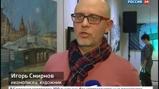«Неизвестный художник»  Выставка Игоря Смирнова открылась в Иркутске