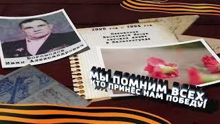 Бессмертный полк. Богомолов Иван Александрович