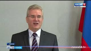 Пензенский губернатор обратился к жителям региона