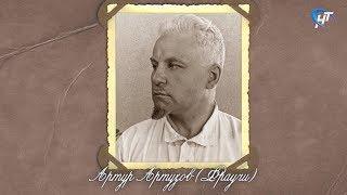 Новгородский фотоальбом. Артур Артузов (Фраучи)