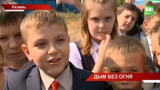 Дым без огня: учебная пожарная тревога в школе 07/09/18 ТНВ