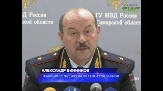 Руководитель областного полицейского главка Александр Винников провел большую пресс-конференцию