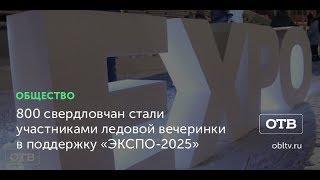 800 свердловчан стали участниками ледовой вечеринки в поддержку «ЭКСПО-2025»