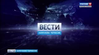 Вести Карачаево-Черкесия 27.07.2018