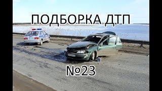 Подборка ДТП и аварий #23 Апрель 2018 / Car Crash Compilation April 2018