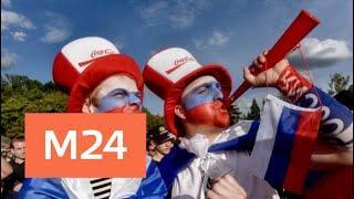 Как болельщики смотрят матч Россия – Испания - Москва 24