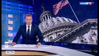 """""""Это - ОСКОРБЛЕНИЕ демократии!"""" Конгрессмены США потребовали от Трампа ОТМЕНИТЬ встречу с Путиным!"""