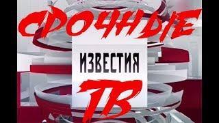 Главные Новости 5 канал 18 02 2018  Последний Главное выпуск  НОВОСТИ СЕГОДНЯ