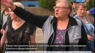Качество ремонта дорог в частном секторе Иркутска проверили власти и общественники
