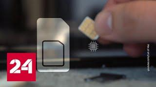 Технология eSIM выходит на российский рынок - Россия 24