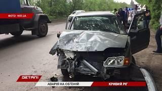 В Кривом Роге в ДТП пострадали 4 человека