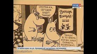 В Чебоксарах проходят дни финской культуры