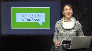 """""""Сегодня в Тамбове"""": выпуск от 27 февраля"""