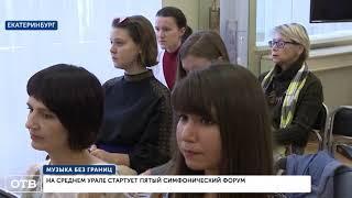 Музыка без границ: на Урале стартует пятый Симфонический форум