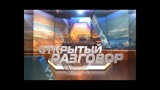 Открытый разговор. Гость программы Николай Викторович Любимов