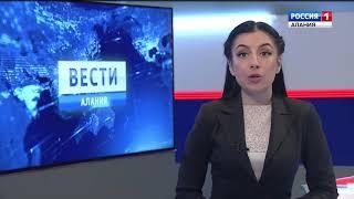 ВЕСТИ-АЛАНИЯ // 30.03.2018