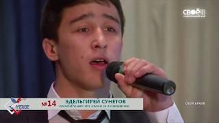 06.04.2018 У меня есть голос Эдильгерей Сунетов