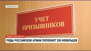 В Ноябрьске продолжается призывная кампания