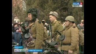 В столице республики прошел митинг концерт в честь 75 летия освобождения Майкопа
