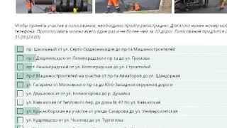 На портале «Решаем вместе!» началось голосование за ремонт дорог в 2019 году