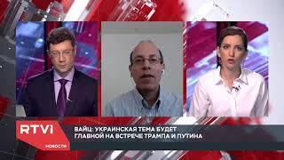 Как будет проходить встреча Трампа и Путина? Обсуждение на RTVI
