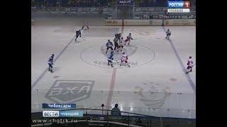 Хоккейная команда «Чебоксары» дважды проиграла ростовским «кондорам»
