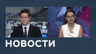 Новости от 07.08.2018 с Романом Перлом и Лизой Каймин