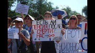 Новые митинги против пенсионной реформы прошли сегодня