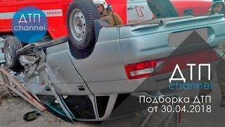Подборка ДТП за 30.04.2018 год