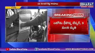 East Godavari Chebrolu Tragic Incident : Lorry Crashed TATA Magic Vehicle || Bharat Today