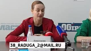 Отделение Всероссийской организации родителей детей инвалидов появилось в Иркутской области