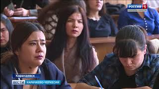 В КЧГУ прошло мероприятие в рамках круглого стола, посвященное борьбе с терроризмом