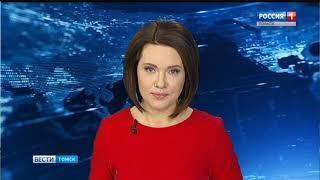 Вести-Томск, выпуск 14:20 от 31.10.2018