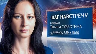 """""""Шаг навстречу"""". Выпуск 137 (эфир 19.07.2018)"""