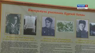 В Костроме открылась выставка, посвященная истории Курской битвы