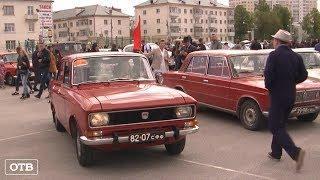 В Верхней Пышме прошёл праздничный фестиваль редких автомобилей