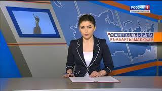 Жангылыкъла 06 03 2018